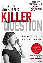 表紙: リーダーを目醒めさせるキラー・クエスチョン 女性トップコーチが斬り込む「39の質問」 | 林 友香