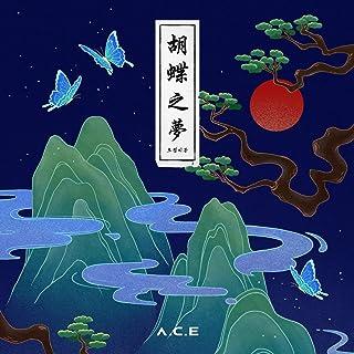 HJZM : The Butterfly Phantasy (胡蝶の夢)(輸入盤)
