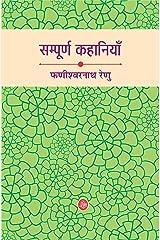 Sampurna Kahaniyan : Phanishwarnath Renu (Hindi Edition) Kindle Edition