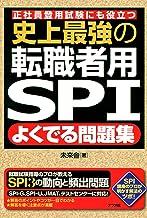 表紙: 史上最強の転職者用SPIよくでる問題集   未来舎