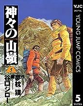 表紙: 神々の山嶺 5 (ヤングジャンプコミックスDIGITAL) | 夢枕獏