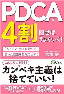 PDCAは、4割回せばうまくいく!: 「人・モノ・金」に頼らず願った成果を最短で出す!