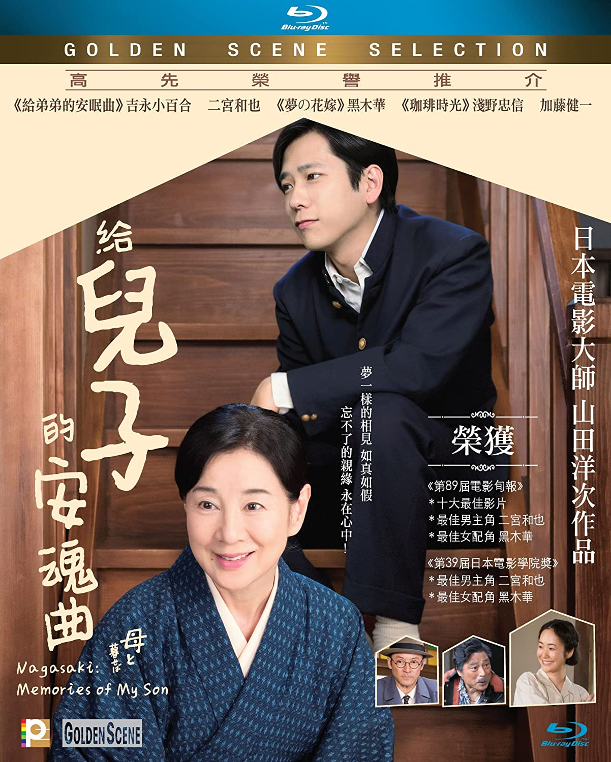 40% OFF sold out Cheap Sale Nagasaki: Memories of My Son A Blu-ray Region Chine English