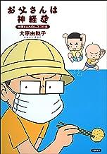 表紙: 大原さんちのムスコたち お父さんは神経症 (文春e-book) | 大原由軌子
