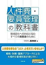 表紙: 人件費・要員管理の教科書 | 高原暢恭