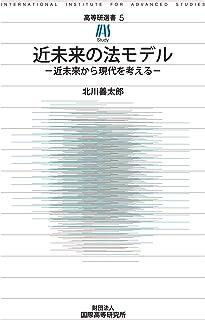 高等研選書05  近未来の法モデル :近未来から現代を考える
