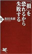 表紙: 「損」を恐れるから失敗する (PHP新書) | 和田 秀樹