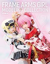 表紙: フレームアームズ・ガールモデリングコレクション2 (ホビージャパンMOOK) | ホビージャパン編集部