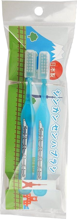 増強する緊張城SH-280 新幹線歯ブラシ2本セット N700系のぞみ