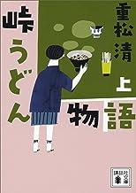 表紙: 峠うどん物語 上 (講談社文庫) | 重松清