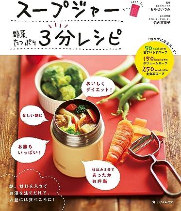 スープジャー 野菜たっぷり 3分レシピ (角川SSC)