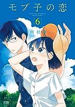 表紙: モブ子の恋 6巻 (ゼノンコミックス) | 田村茜