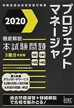 2020 徹底解説プロジェクトマネージャ本試験問題 (本試験問題シリーズ)