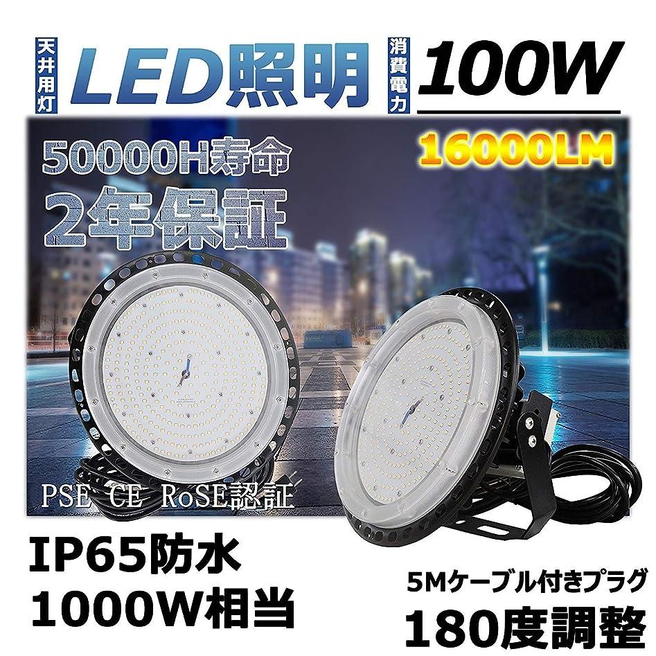 最小化する繊維リットルLED高天井灯 (500W水銀灯相当) 工場灯100w UFOハイベイライト IP65防水 シーリングライト スポットライト16000LM 昼光色 ビーム角120度消費電力/電気代70%カット 拡散型LED投光器、作業灯、看板照明、吊下げタイプ MEANWELL電源付 100W-ACプラグ付 5M配線-LED LED-100W-UFO 50000H長寿命 2年保証