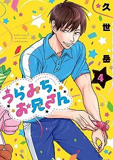 うらみちお兄さん: 4 (comic POOL)