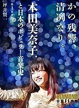 表紙: かの残響、清冽なり。 本田美奈子.と日本のポピュラー音楽史 第1巻「再生」 (ダイヤモンド・オンラインBOOKS(Vol.2)) | 坪井 賢一