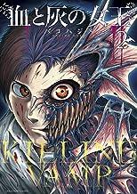 表紙: 血と灰の女王(2) (裏少年サンデーコミックス) | バコハジメ