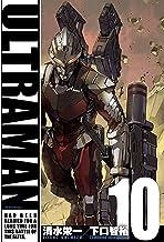 表紙: ULTRAMAN(10) (ヒーローズコミックス) | 下口智裕