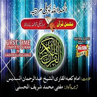 Best surah baqarah sudais Reviews