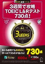 表紙: [新形式問題対応/音声DL付]3週間で攻略 TOEIC(R) L&R テスト 730点! 残り日数逆算シリーズ | 小山 克明