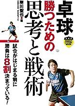 卓球 勝つための思考と戦術 (PERFECT LESSON BOOK)