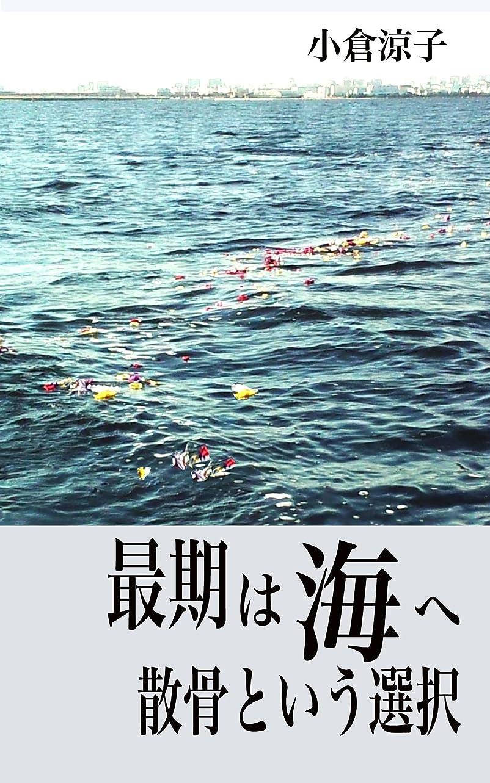 状況組み合わせる儀式最期は海へ 散骨という選択