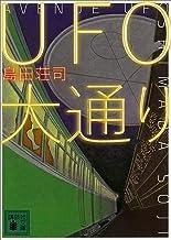 表紙: UFO大通り (講談社文庫) | 島田荘司