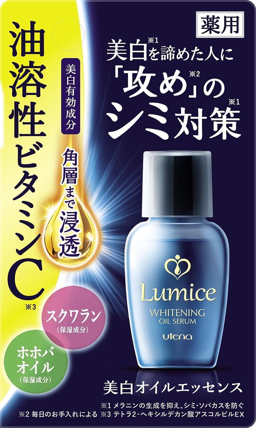 助言する肌寒い暗くするルミーチェ(Lumice) 美白オイルエッセンス 30mL [医薬部外品]