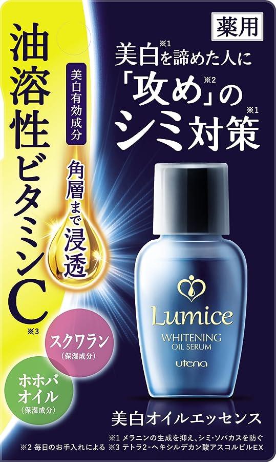 先例大西洋余計なルミーチェ(Lumice) 美白オイルエッセンス 30mL [医薬部外品]