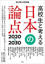表紙: 高校生と考える日本の論点2020-30 | 出口治明
