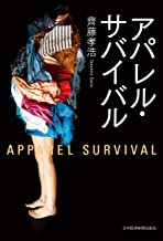 表紙: アパレル・サバイバル (日本経済新聞出版) | 齊藤孝浩