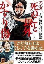 表紙: マンガ 死ぬこと以外かすり傷 (NewsPicks Comic) | 松枝尚嗣
