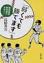 表紙: 「弱くても勝てます」―開成高校野球部のセオリー―(新潮文庫) | 高橋秀実