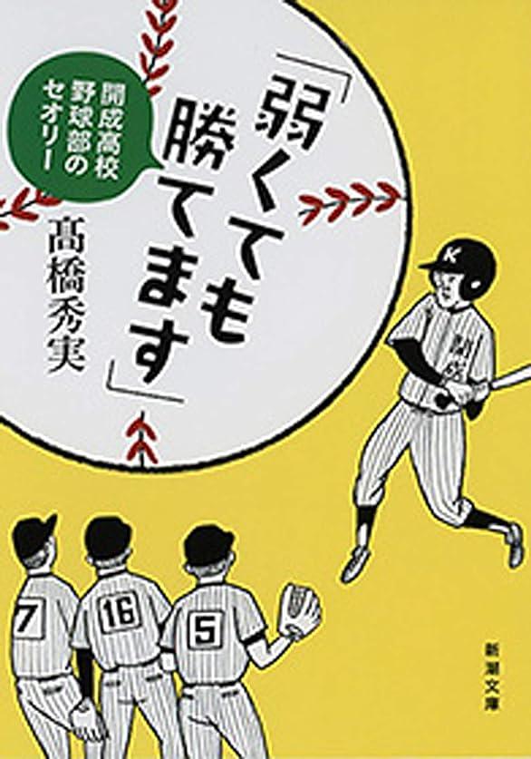 租界松明蒸留する「弱くても勝てます」―開成高校野球部のセオリー―(新潮文庫)