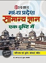 Madhya Pradesh Samanya Gyan Ak Drishti Main (Navin Ankaro Sahit)