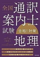 表紙: 全国通訳案内士試験「地理」合格!対策 | 沢田 千津子