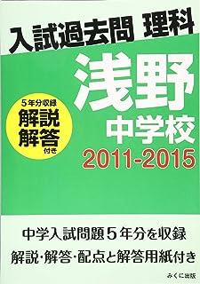 入試過去問理科(解説解答付き) 2011-2015 浅野中学校