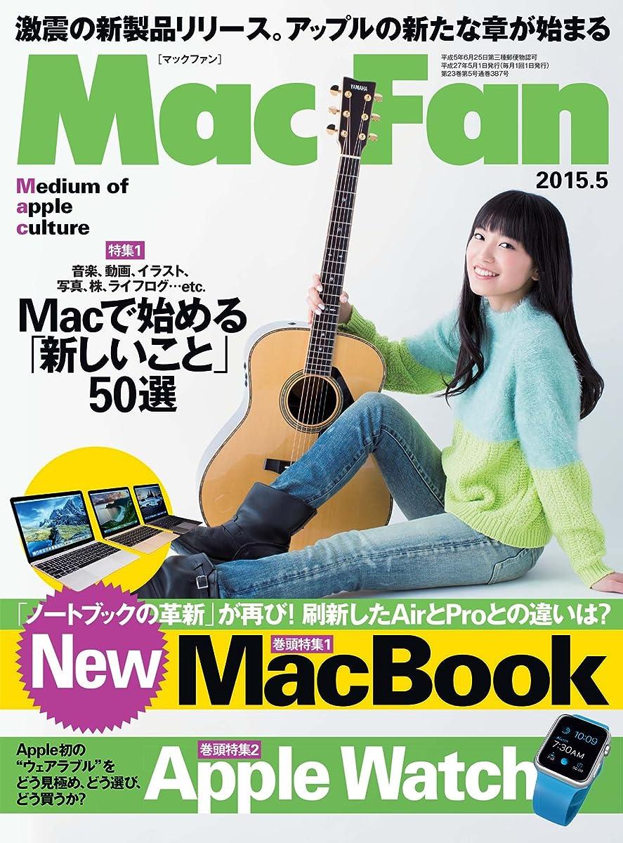 トイレ粉砕する額Mac Fan 2015年5月号 [雑誌]
