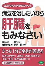 表紙: 病気を治したいなら肝臓をもみなさい | 栗原毅