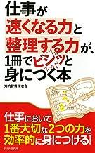 表紙: 仕事が速くなる力と整理する力が、1冊でビシッと身につく本 | 知的習慣探求舎