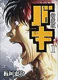新装版バキ 1 (少年チャンピオン・コミックスエクストラ)