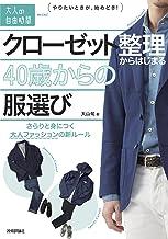 表紙: クローゼット整理からはじまる40歳からの服選び ~さらりと身につく大人ファッションの新ルール | 大山旬