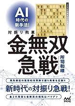 表紙: AI時代の新手法!対振り飛車金無双急戦 (マイナビ将棋BOOKS) | 所司和晴
