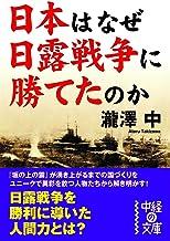 表紙: 日本はなぜ日露戦争に勝てたのか (中経の文庫)   瀧澤中
