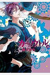 カーニヴァル: 24【イラスト特典付】 (ZERO-SUMコミックス) Kindle版