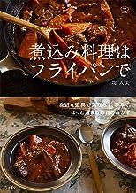 表紙: 煮込み料理はフライパンで 料理の本棚 (立東舎) | 堤 人美