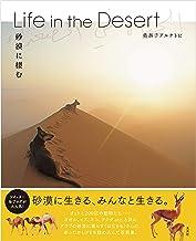 表紙: Life in the Desert 砂漠に棲む | 美奈子アルケトビ