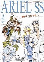 ARIEL SS 終わりなき戦い (朝日エアロ文庫)