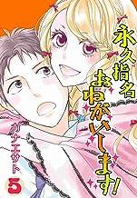 表紙: 永久指名おねがいします!【特装版】 5 (恋するソワレ) | カナエサト