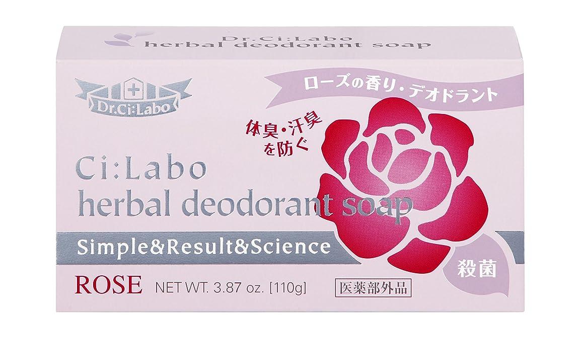 中間ドラフト破滅的なドクターシーラボ 薬用ハーバルデオドラントソープ 石鹸 110g